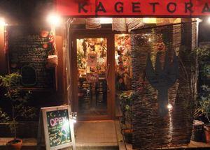 Kagetora0