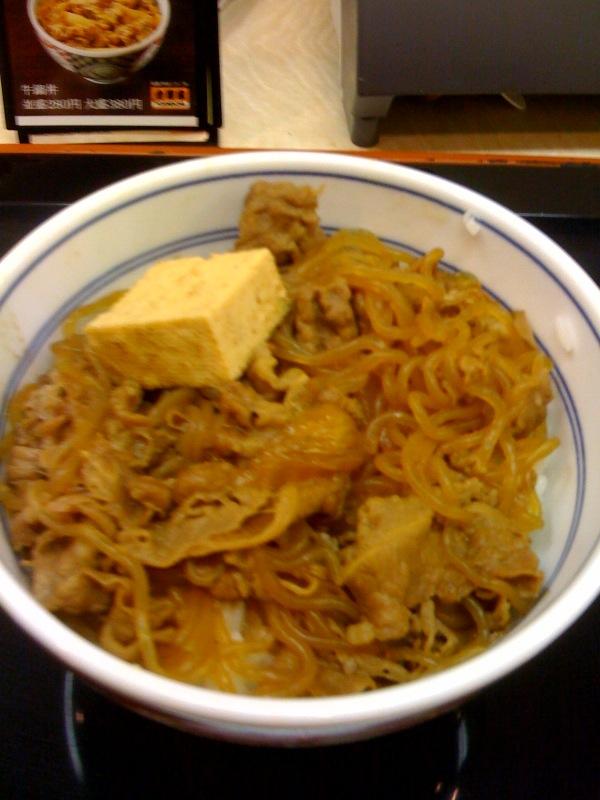 吉野家 牛鍋丼