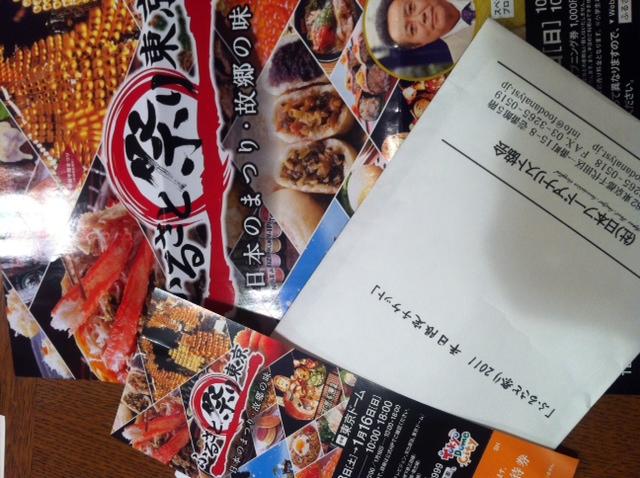 ふるさと祭り東京 招待状 フードアナリスト協会から 届いた