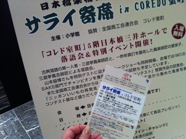 日本橋架橋百周年記念企画 サライ寄席